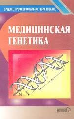 генетика учебник иванов pdf