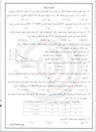 امتحان الكيمياء توجيهي 2020 فلسطين