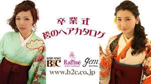 卒業式の袴に似合う髪型袴のヘアカタログ2016 Hairmakeb2craffinegem