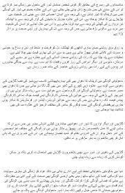 Essay Environment Pollution Essay On Pollution In Urdu Language Essay On Air Pollution