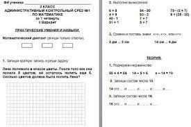 Административные контрольные работы по русскому языку и математике  Задания по математике