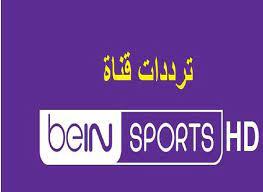 استقبل تردد قناة بي ان سبورت المفتوحة الجديد 2021 beIN Sports HD على النايل  سات - ثقفني