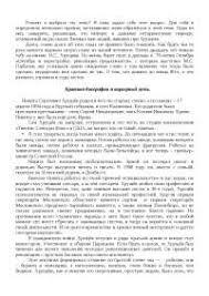 Н С Хрущёв и его характеристика как лидера реферат по историческим  Н С Хрущёв и его характеристика как лидера реферат по историческим личностям скачать бесплатно
