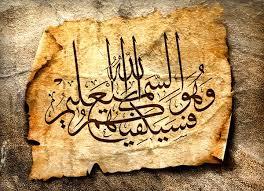 Image result for islamic art