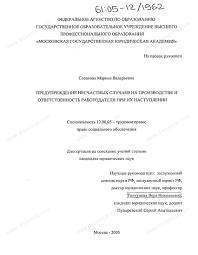 Диссертация материальная ответственность работодателя ru Ооо газпром трансгаз югорск коллективный договор