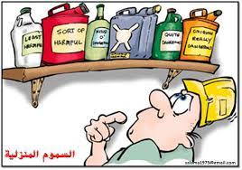 وسائل السلامة داخل المنزل والمطبخ خاصة  Images?q=tbn:ANd9GcRWKTRAlrf8eCgTsKopXiiTQDsa-UtSpk9g5lpmvqXITvaf_OXEDw