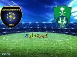 موعد مباراة الأهلي والتعاون في الدوري السعودي والقنوات الناقلة
