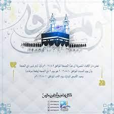 ثبوت رؤية هلال ذي الحجة: عيد الأضحى 11 أغسطس • مصر في يوم