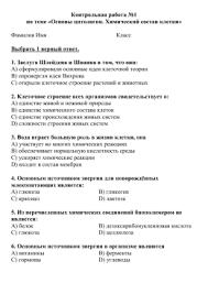 Тест по биологии для класса по теме Химический состав клетки  Контрольная работа №1 по теме Основы цитологии Химический состав клетки