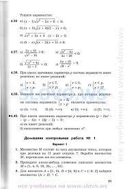 Страница № Учебник Страница учебника
