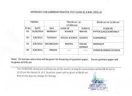 kendriya vidyalaya o n g c chandkheda ahmedabad time table of common practice paper class ix x xii
