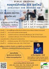 กลยุทธ์สำหรับ HR ยุคใหม่ รุ่น 2 (Strategy for Modern HR) : 19 เมษายน 2564
