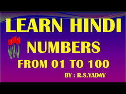 Hindi Numbers 1 100 Learn The Hindi Numericals From 1 To 100