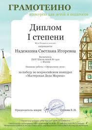 Дипломы Дистанционные конкурсы для детей и педагогов Грамотеино Образец диплома для участника