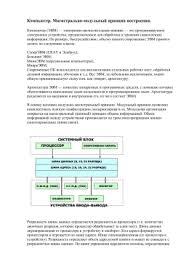 Контрольная работа № Компьютер как средство автоматизации  Компьютер Магистрально модульный принцип построения