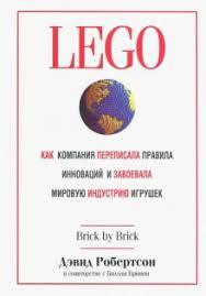 """<b>Книга</b>: """"<b>LEGO</b>. Как компания переписала правила инноваций и ..."""
