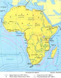 Географическое положение Африки География Реферат доклад  Географическое положение Африки Исследование материка