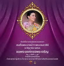 RCAC84 | เนื่องในโอกาสวันเฉลิมพระชนมพรรษา สมเด็จพระนางเจ้าสุทิดา  พัชรสุธาพิมลลักษณ พระบรมราชินี วันที่ 3 มิถุนายน 2563
