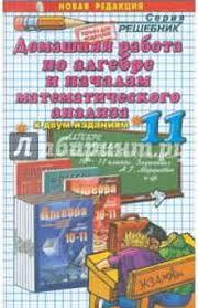 Вита Глизбург Алгебра и начала математического анализа класс  А Сапожников Домашняя работа по алгебре за 11 класс к учебнику А Г