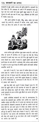 essay on the gardening a hobby in hindi