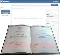 Проверяем диплом в социалках СтудПроект checking diploma in social networks