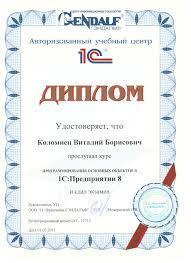 Таланты Дона 2011г Диплом о прохождении сертификационного экзамена по Программированию основных объектов в системе 1С Предприятие 8