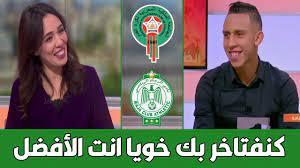 الإعلامية سناء رحيمي تتغنى بأخيها سفيان رحيمي مباشرة في نشرة الاخبار 😍😍 -  YouTube