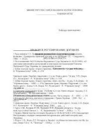 Правовое регулирование несостоятельности юридических лиц диплом по  Правовое регулирование договора пожизненного содержания диплом по теории государства и права скачать бесплатно имущество Юридический гражданский