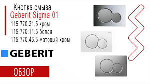 <b>Клавиша</b> (кнопка смыва) <b>Geberit</b> Sigma 01 - обзор, распаковка ...