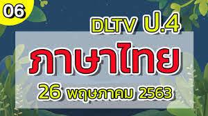 DLTV ป.4 ภาษาไทย วันที่ 26 พ.ค. 63 l อ่าน คิด พิจารณา 2 -
