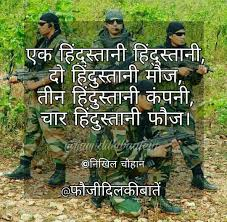 Fauji Dil Ki Baate My Army My Pride Indian Army Quotes Army