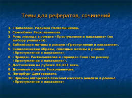 Наказание и воскресение родиона раскольникова сочинение ru Образ раскольникова реферат