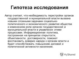 Презентация на тему Информационная политика органов  4 Гипотеза исследования Автор считает что необходимость перестройки органов государственной