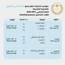 جدول امتحانات الصف الثاني الثانوي شهر ابريل ومايو 2021 رسمي
