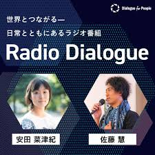 Radio Dialogue by D4P