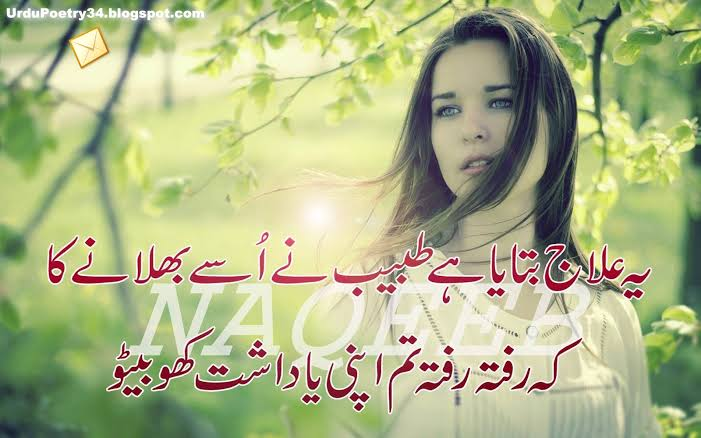 2 line urdu poetry new