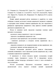 Виды юридических лиц по законодательству Российской Федерации  Дипломная Виды юридических лиц по законодательству Российской Федерации 4
