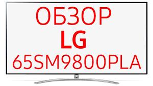 <b>Телевизор LG</b> 65SM9800PLA (<b>65SM9800</b>) - YouTube