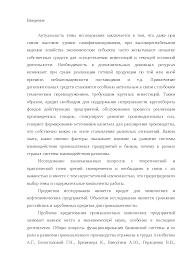 Кредитование химических предприятий в РФ диплом по  Это только предварительный просмотр
