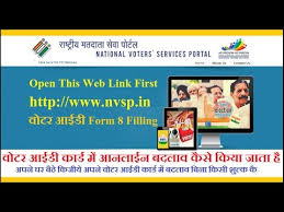 voter id card correction at your