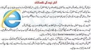 internet in urdu essay internet in urdu