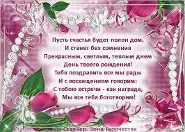 поздравления с днем рождения в стихах о для племянницы
