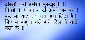 Hindi English Urdu Love Quotes Images Pics For Whatsapp Dp 177 डप