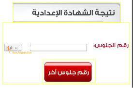ظهرت الآن نتيجة الشهادة الإعدادية محافظة الفيوم 2021 عبر رابط موقع البوابة  الإلكترونية - كورة في العارضة