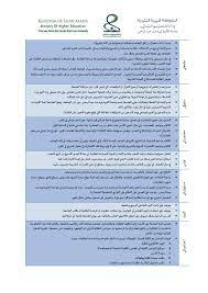 تخصصات جامعة نوره