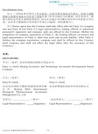 A consignment agreement template involves a seller who provides goods/products to another party who would be tasked to sell those products. Supplementary Agreement To Lease Of Premises In Beijing Bda Biomedical