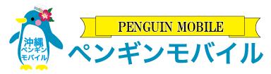 「ペンギンモバイル 沖縄」の画像検索結果