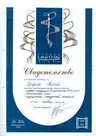 Коллектив ЦК Шармель Центр Красоты Шармель  Сертификат особенности использования гиалуроновой кислоты в препаратах для эстетической медицины