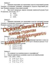 Задачи по физической химии студентам РГППУ на заказ РГППУ на заказ задания к контрольной работе по физической хими