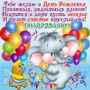 Бесплатные открытки малышам